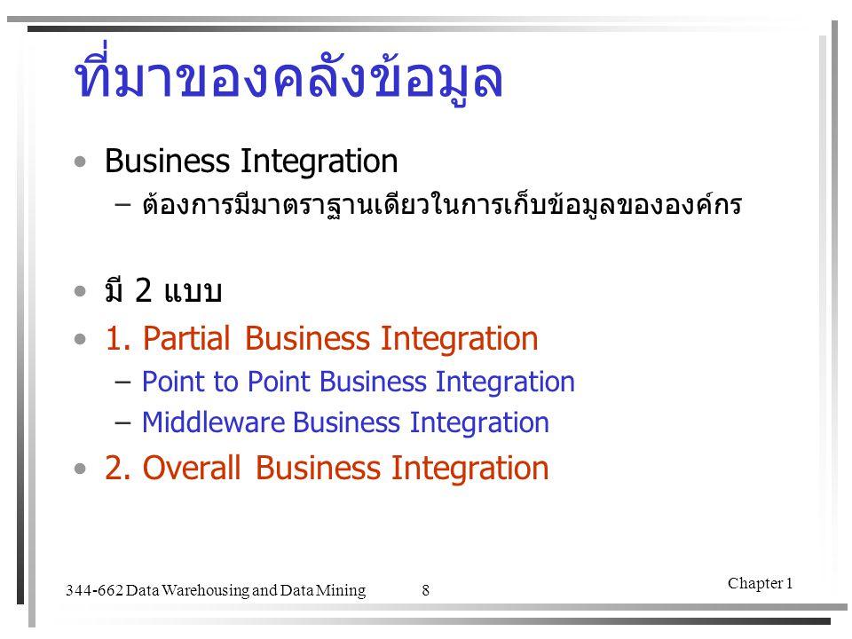 ที่มาของคลังข้อมูล Business Integration มี 2 แบบ