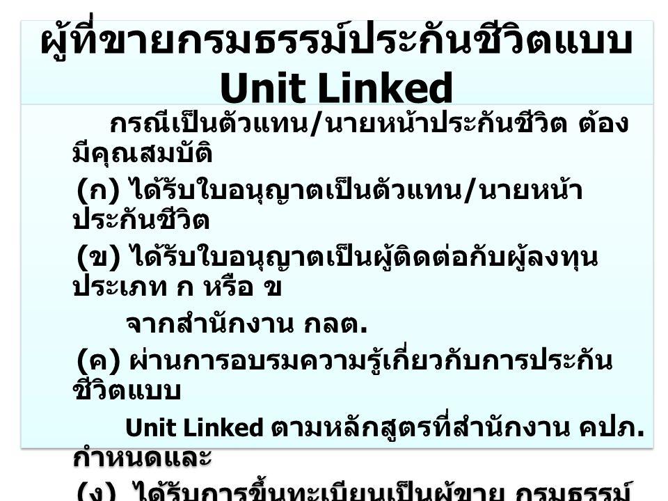 ผู้ที่ขายกรมธรรม์ประกันชีวิตแบบ Unit Linked