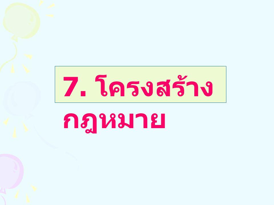 7. โครงสร้างกฎหมาย