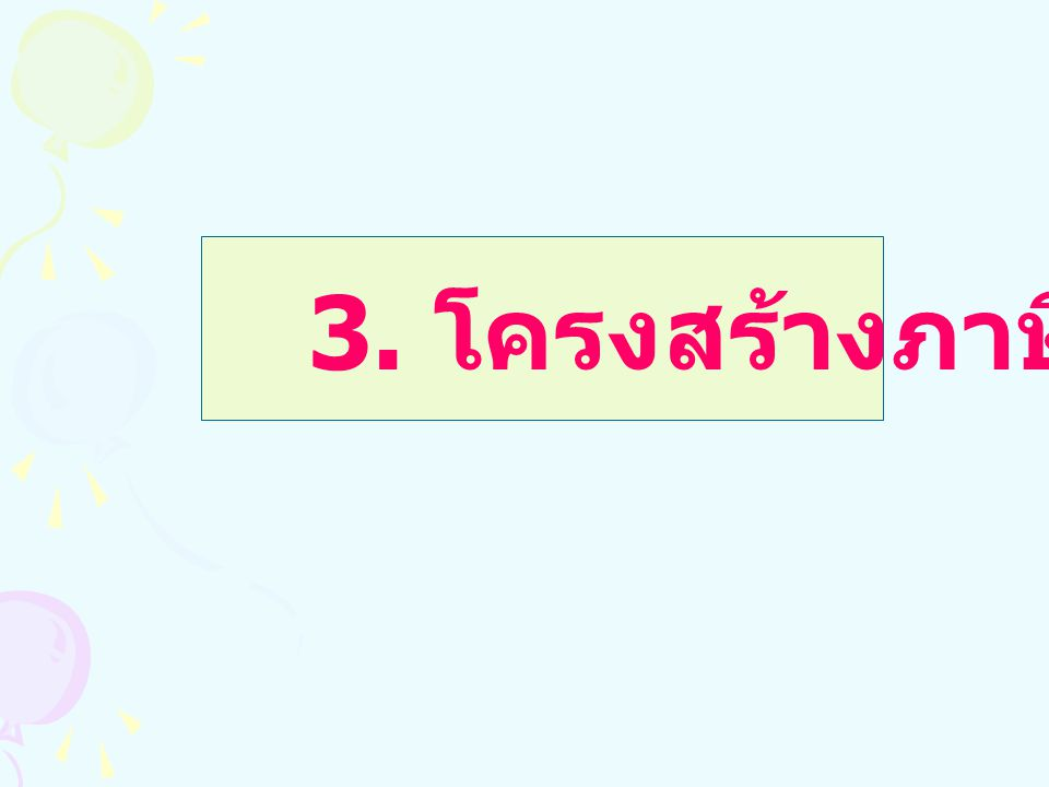 3. โครงสร้างภาษี