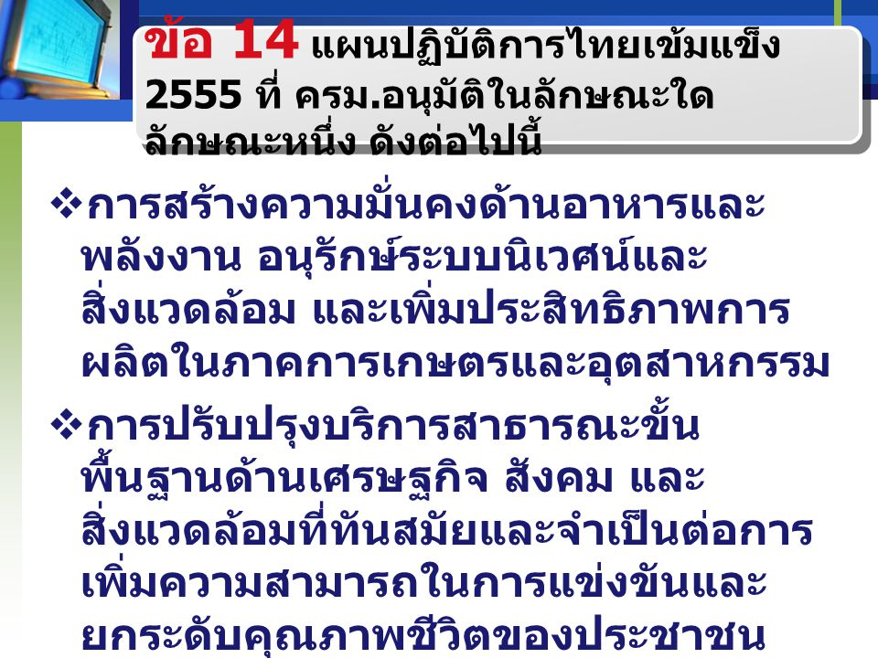 ข้อ 14 แผนปฏิบัติการไทยเข้มแข็ง 2555 ที่ ครม