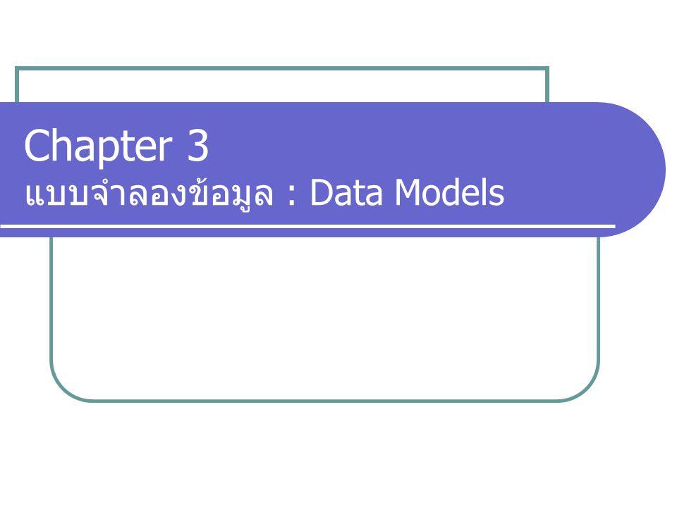 Chapter 3 แบบจำลองข้อมูล : Data Models