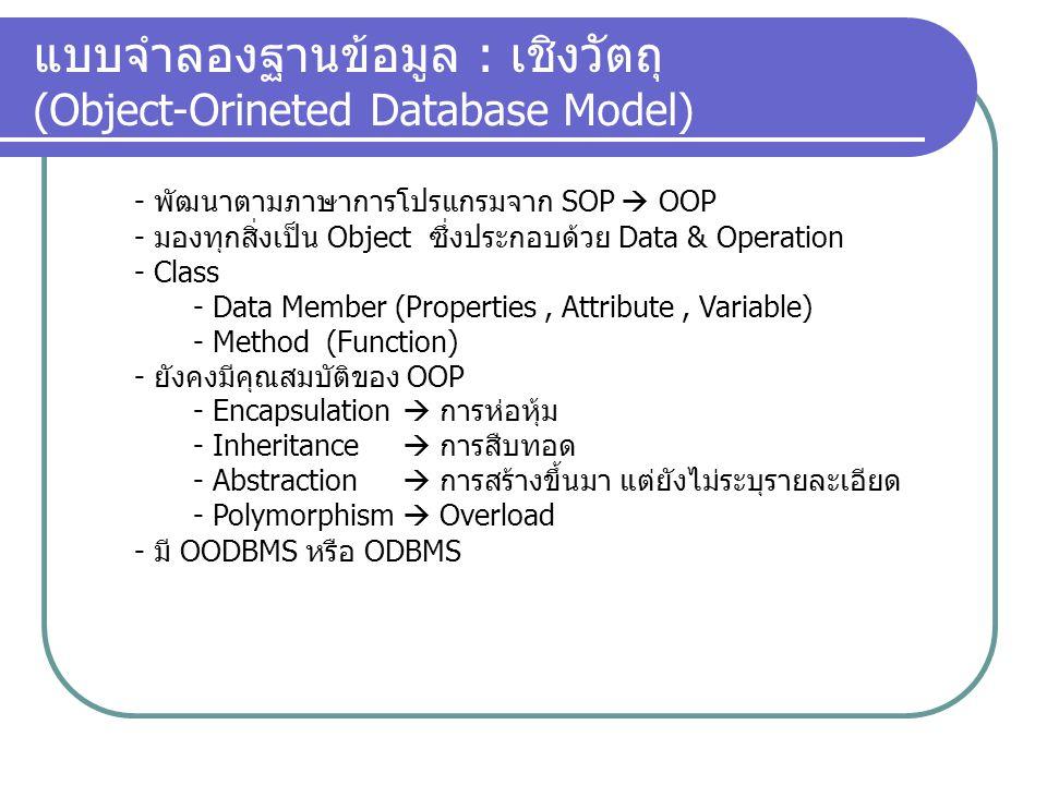 แบบจำลองฐานข้อมูล : เชิงวัตถุ (Object-Orineted Database Model)