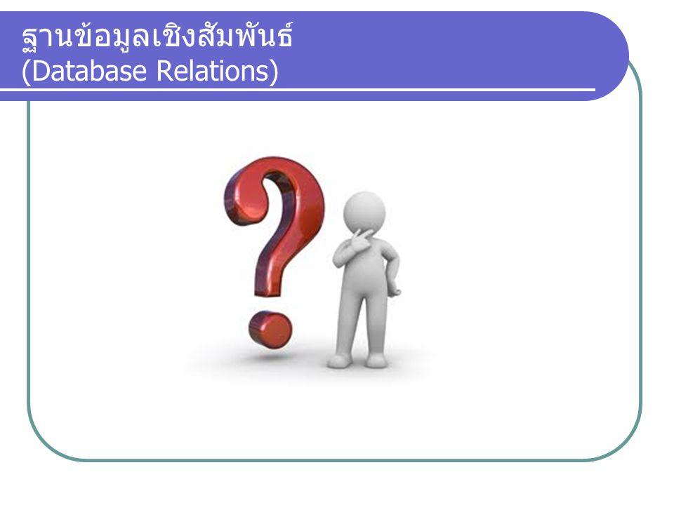 ฐานข้อมูลเชิงสัมพันธ์ (Database Relations)