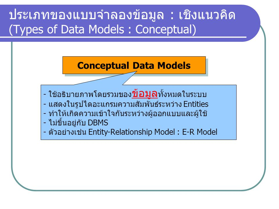 Conceptual Data Models Implementation Data Models
