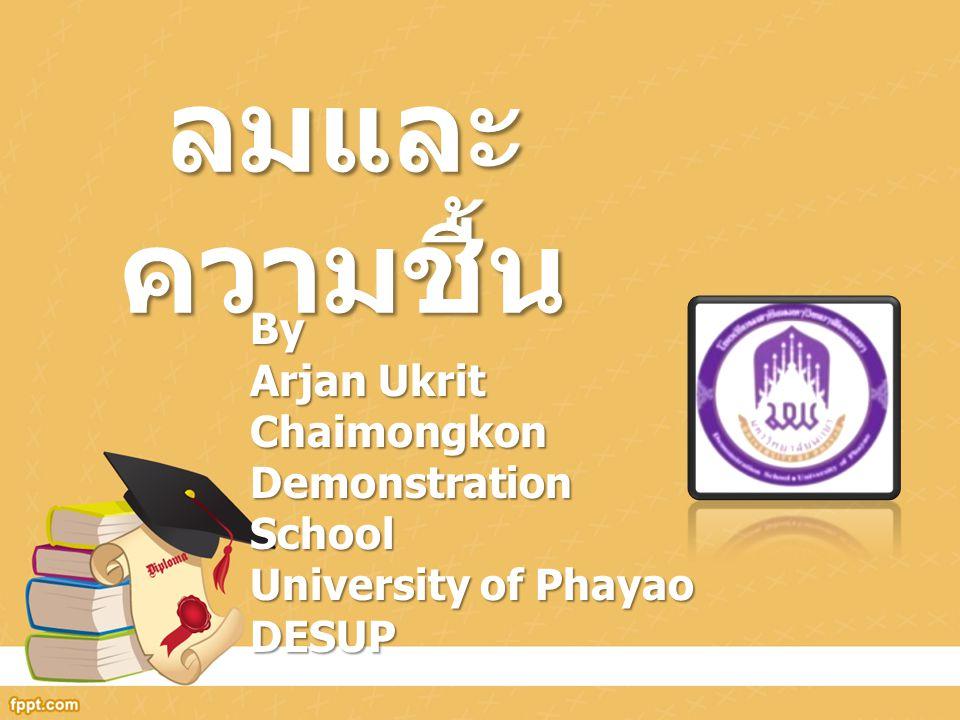 ลมและความชื้น By Arjan Ukrit Chaimongkon Demonstration School