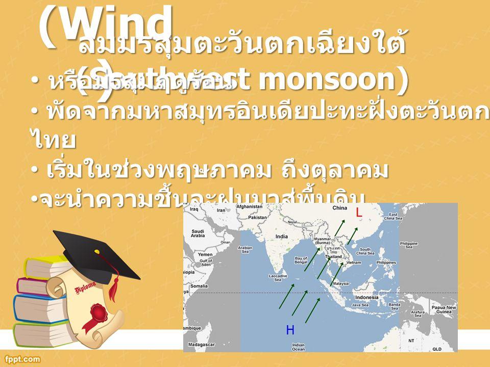 ลมมรสุมตะวันตกเฉียงใต้ (Southwest monsoon)