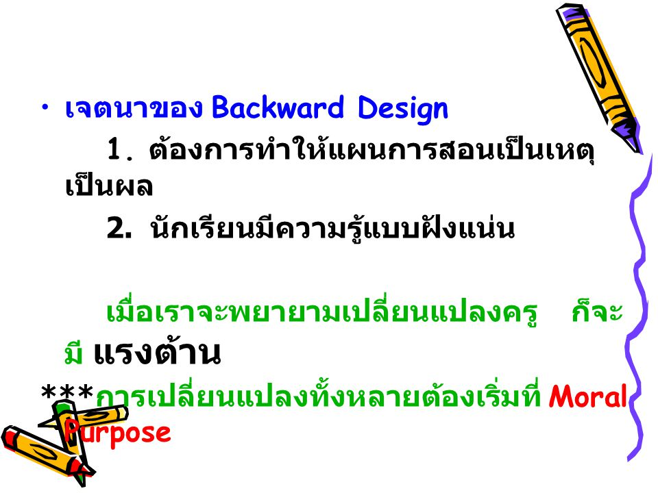 เจตนาของ Backward Design