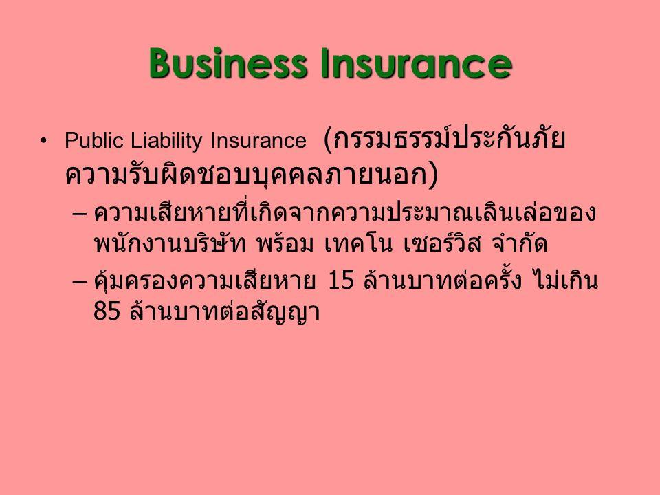 Business Insurance Public Liability Insurance (กรรมธรรม์ประกันภัยความรับผิดชอบบุคคลภายนอก)