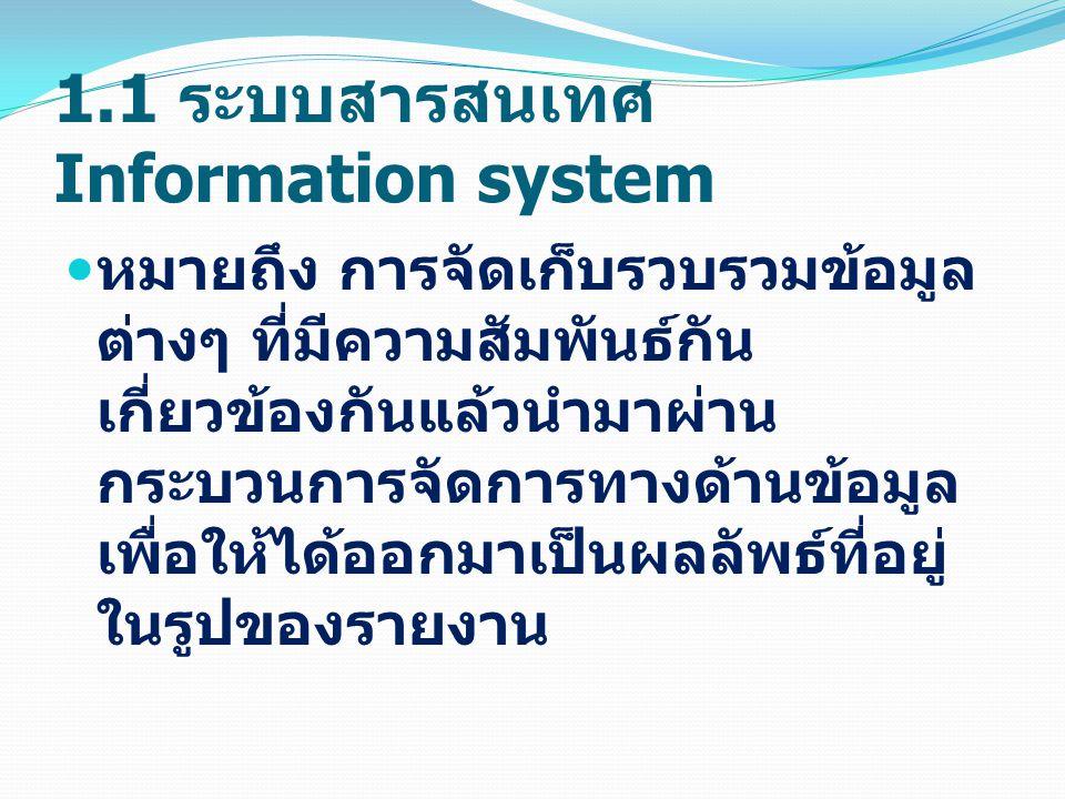 1.1 ระบบสารสนเทศ Information system