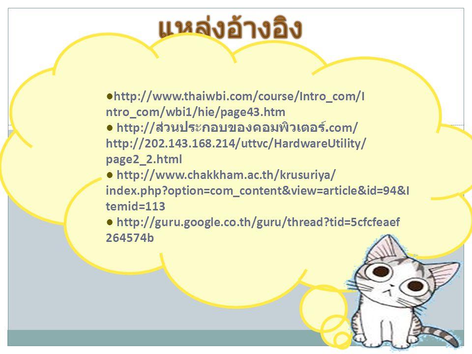 แหล่งอ้างอิง ●http://www.thaiwbi.com/course/Intro_com/I