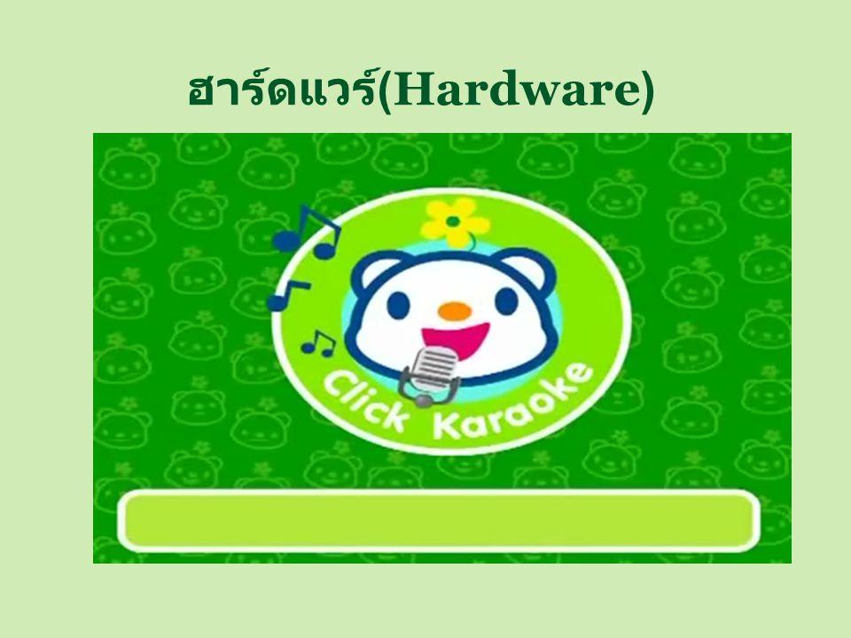 ฮาร์ดแวร์(Hardware)