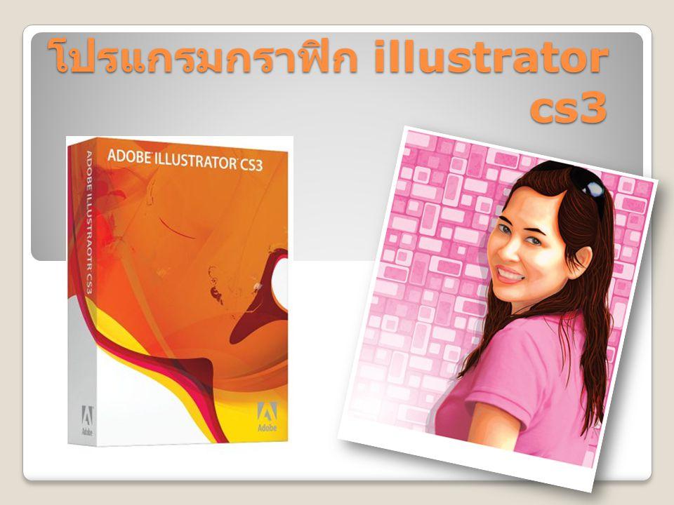 โปรแกรมกราฟิก illustrator cs3
