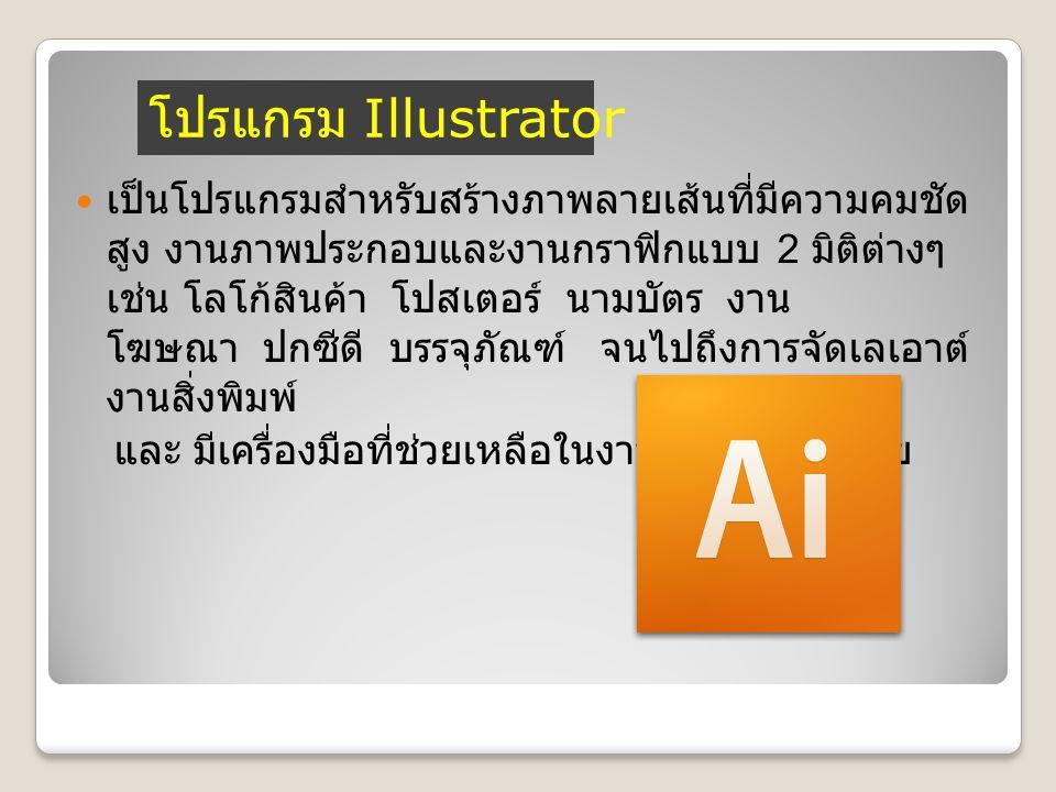 โปรแกรม Illustrator