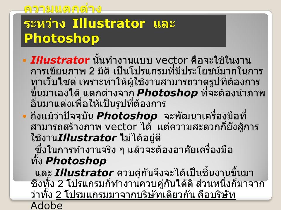 ความแตกต่างระหว่าง Illustrator และ Photoshop