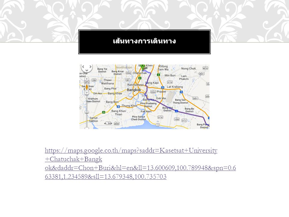 เส้นทางการเดินทาง https://maps.google.co.th/maps saddr=Kasetsat+University. +Chatuchak+Bangk.