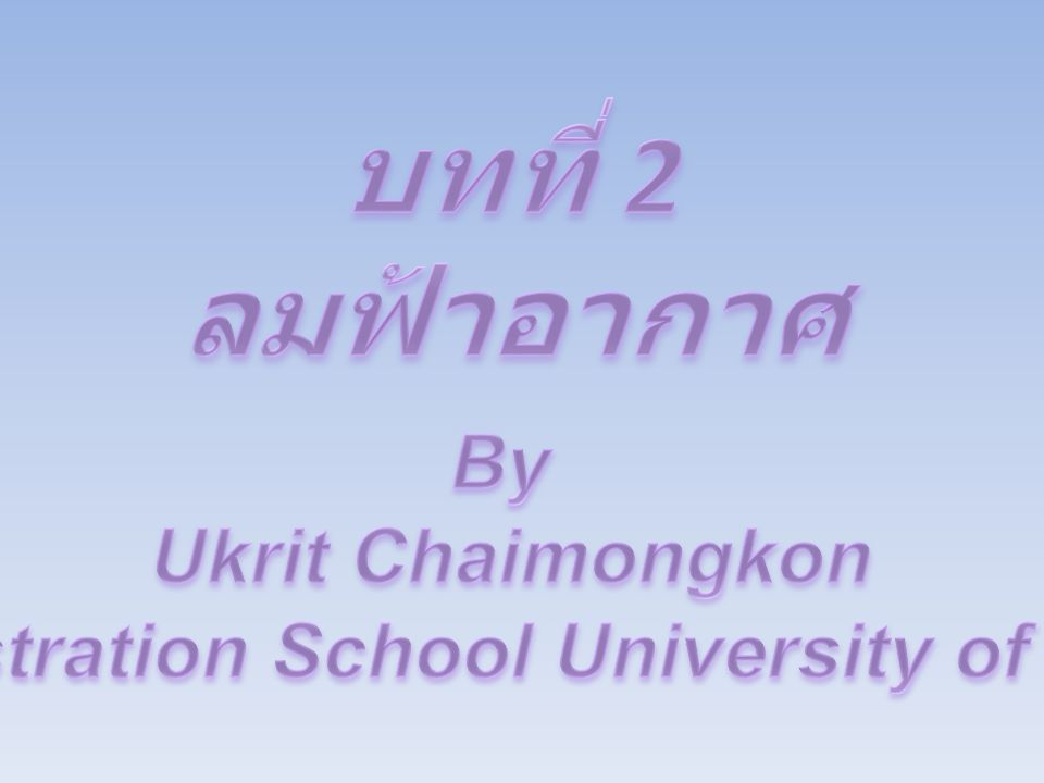 Demonstration School University of Phayao
