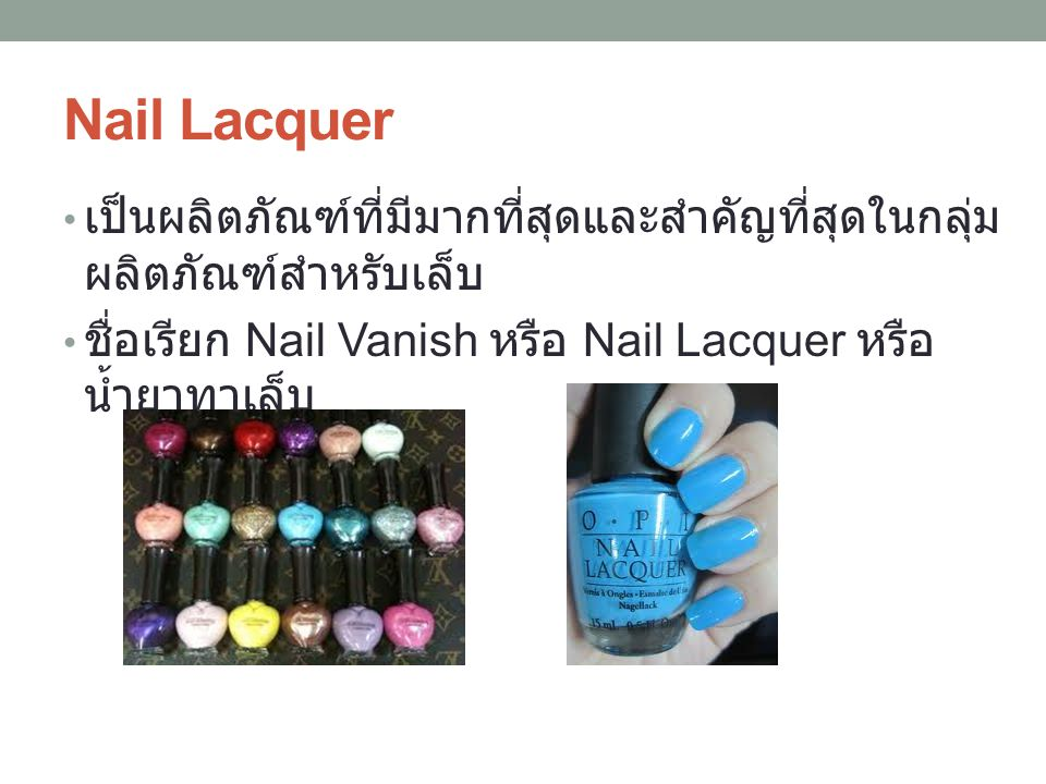 Nail Lacquer เป็นผลิตภัณฑ์ที่มีมากที่สุดและสำคัญที่สุดในกลุ่มผลิตภัณฑ์สำหรับเล็บ.