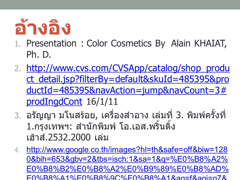 อ้างอิง Presentation : Color Cosmetics By Alain KHAIAT, Ph. D.