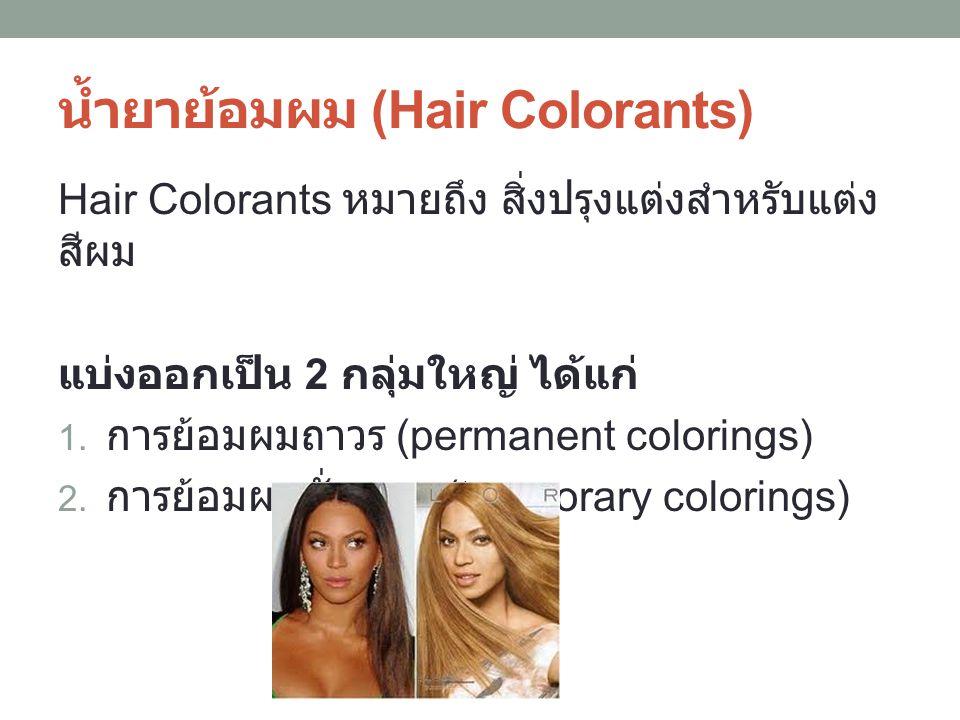 น้ำยาย้อมผม (Hair Colorants)