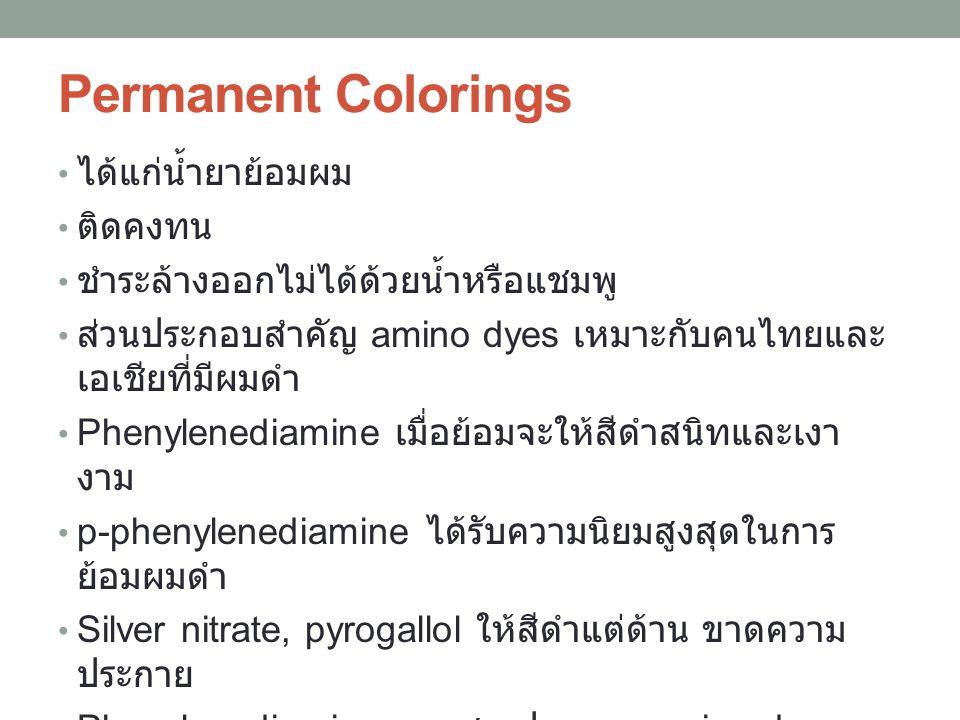 Permanent Colorings ได้แก่น้ำยาย้อมผม ติดคงทน