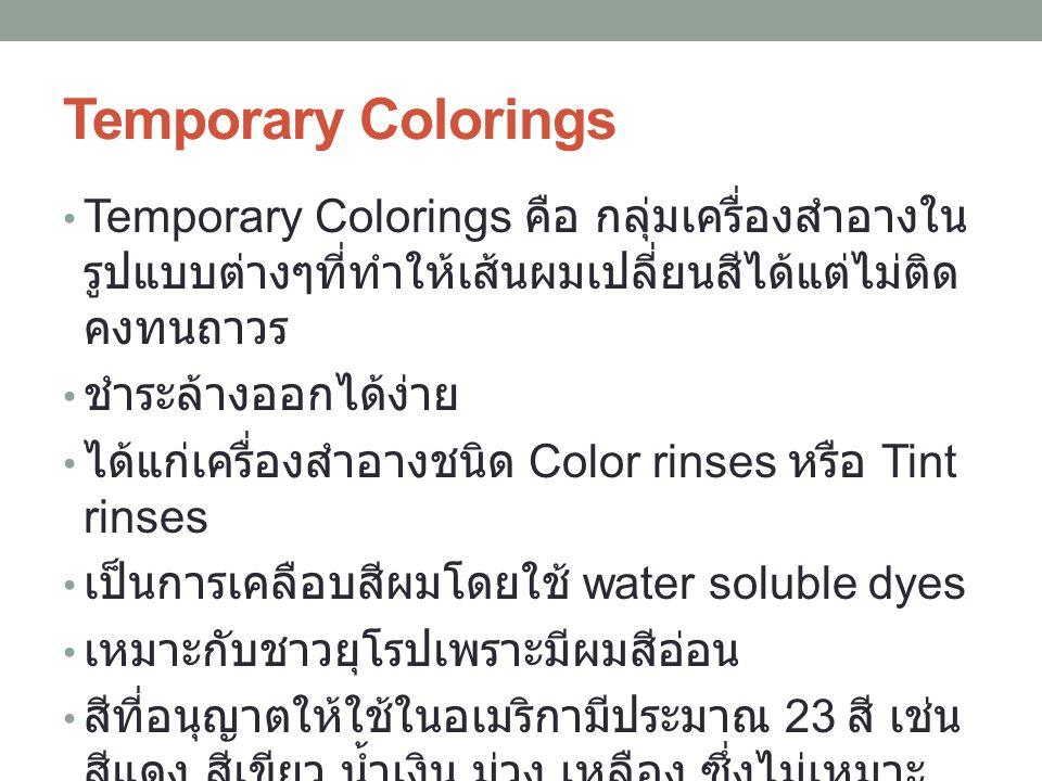 Temporary Colorings Temporary Colorings คือ กลุ่มเครื่องสำอางในรูปแบบต่างๆที่ทำให้เส้นผมเปลี่ยนสีได้แต่ไม่ติดคงทนถาวร.