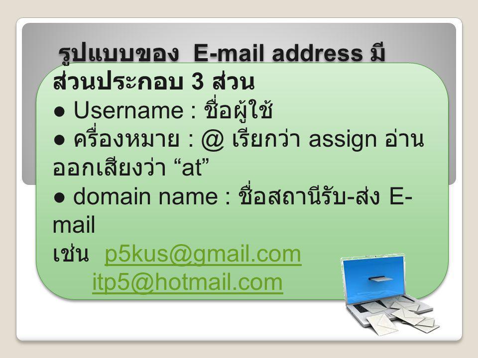 รูปแบบของ E-mail address มีส่วนประกอบ 3 ส่วน ● Username : ชื่อผู้ใช้