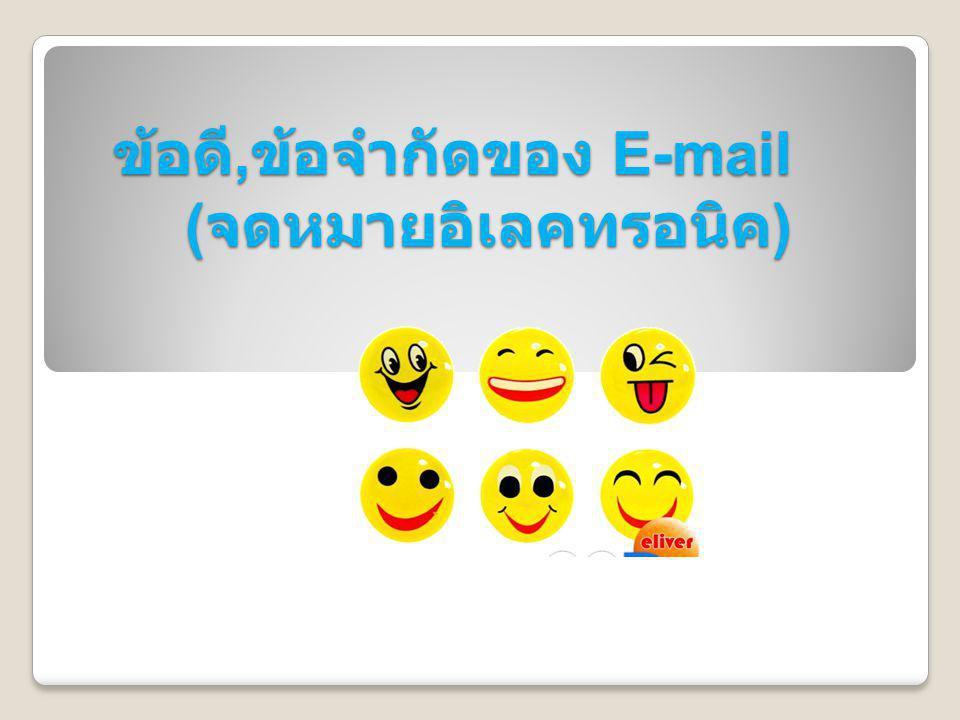 ข้อดี,ข้อจำกัดของ E-mail (จดหมายอิเลคทรอนิค)