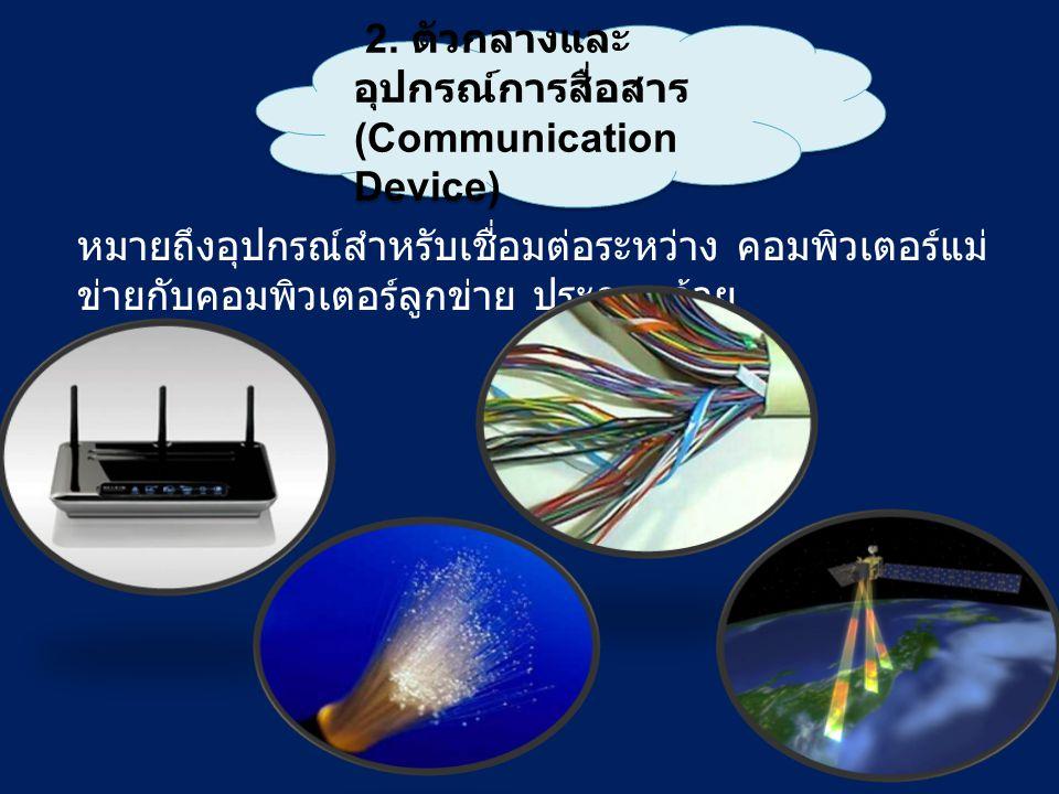 2. ตัวกลางและอุปกรณ์การสื่อสาร(Communication Device)