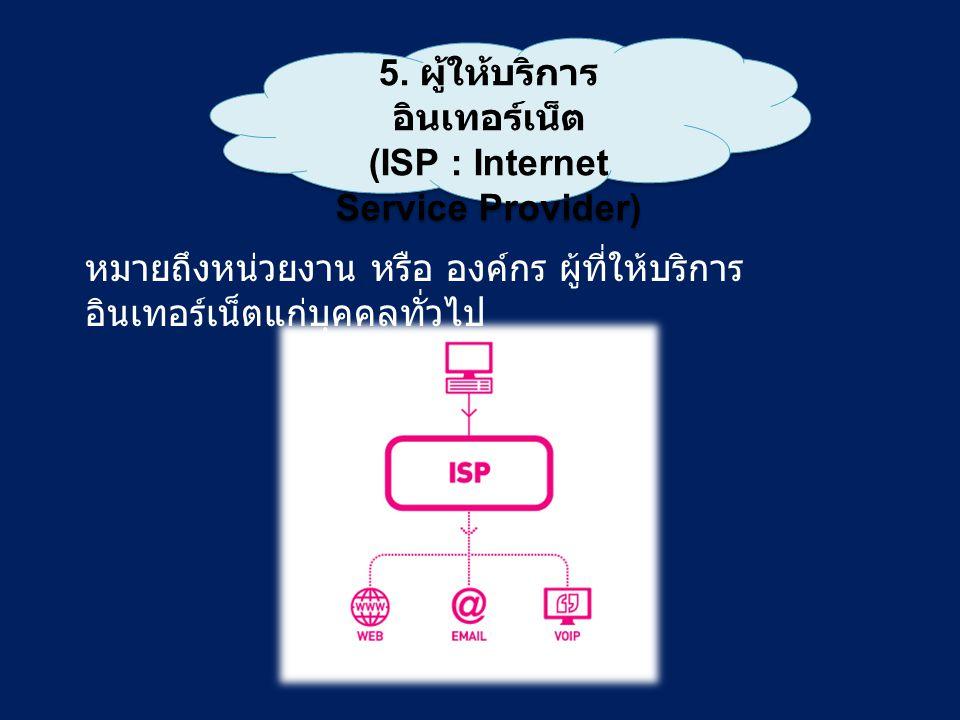 5. ผู้ให้บริการอินเทอร์เน็ต (ISP : Internet Service Provider)