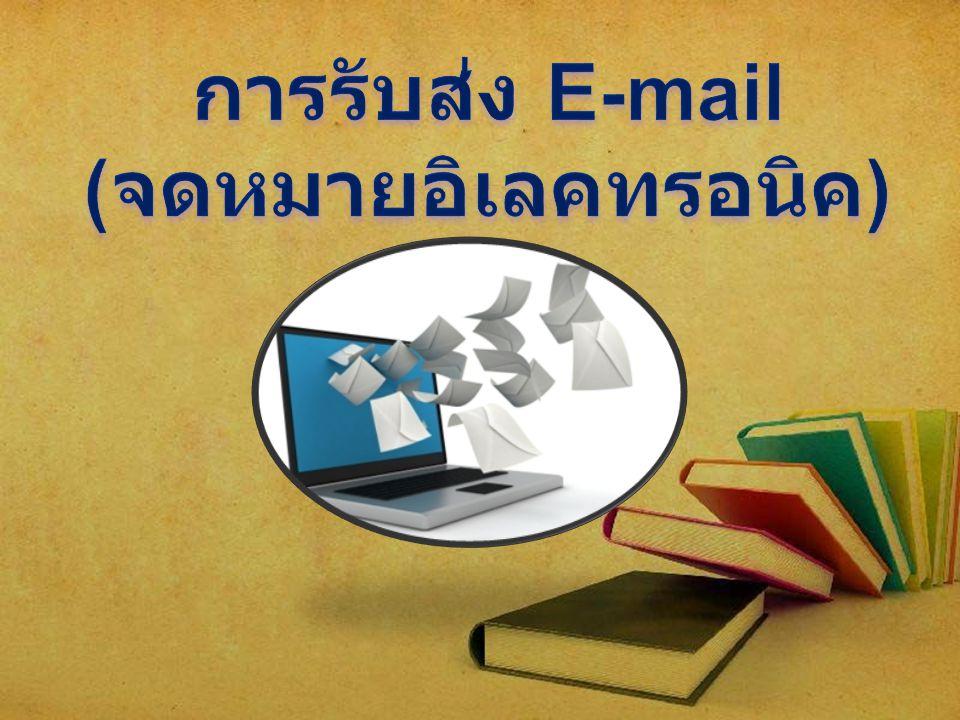 การรับส่ง E-mail (จดหมายอิเลคทรอนิค)