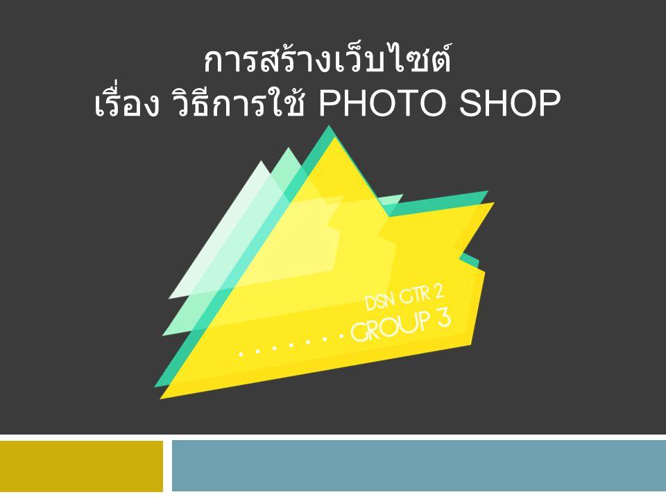 การสร้างเว็บไซต์ เรื่อง วิธีการใช้ Photo Shop