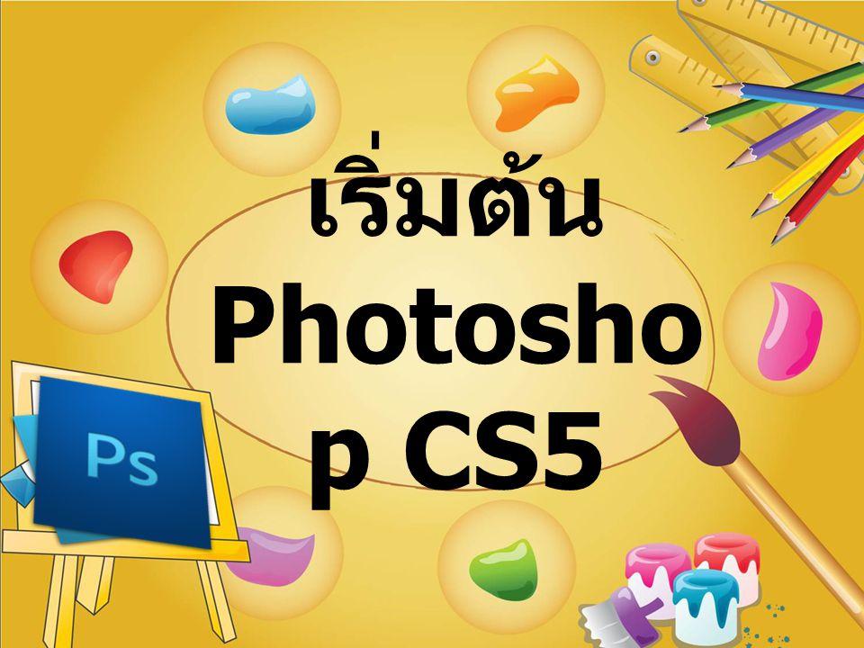 เริ่มต้น Photoshop CS5