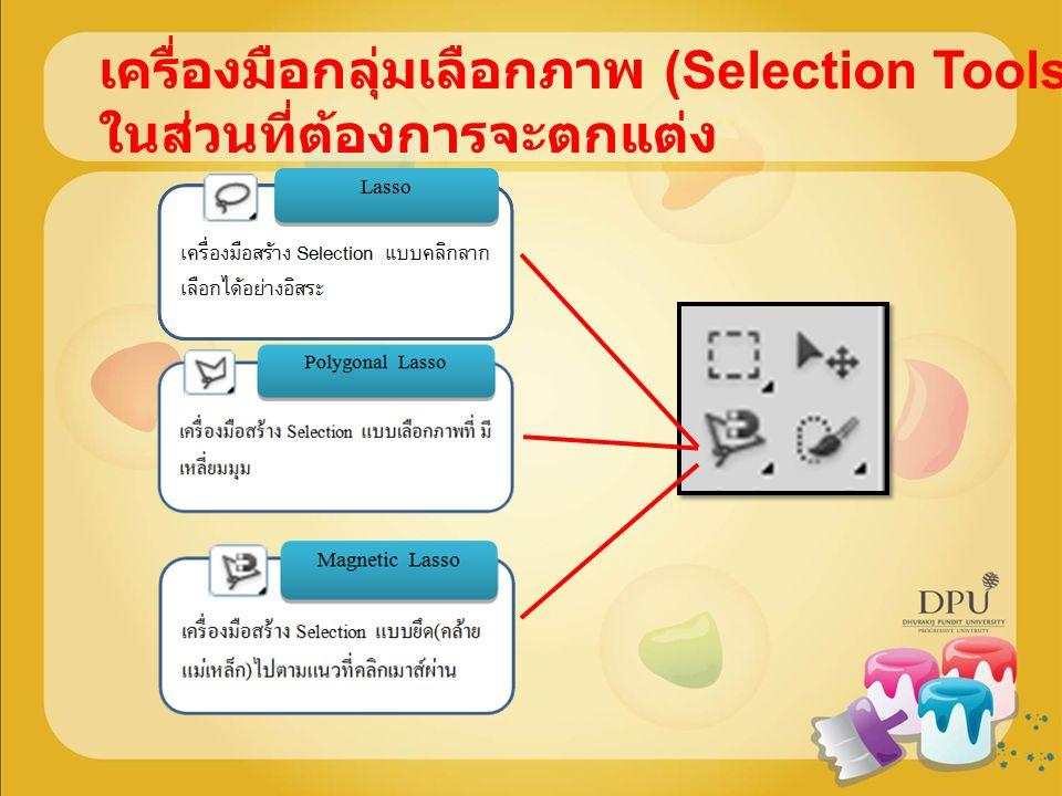 เครื่องมือกลุ่มเลือกภาพ (Selection Tools)