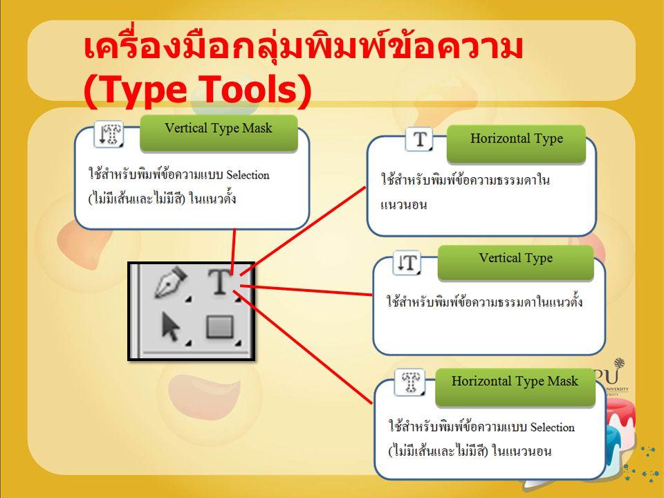เครื่องมือกลุ่มพิมพ์ข้อความ (Type Tools)