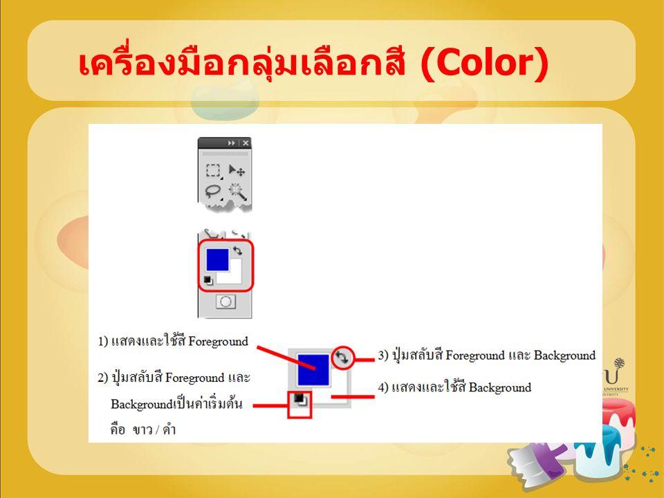 เครื่องมือกลุ่มเลือกสี (Color)
