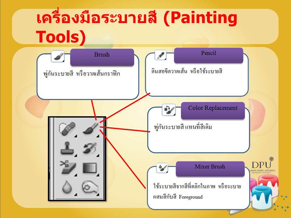 เครื่องมือระบายสี (Painting Tools)