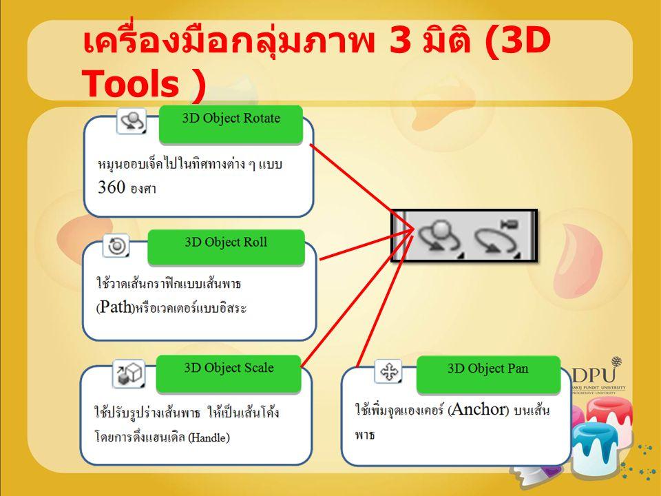 เครื่องมือกลุ่มภาพ 3 มิติ (3D Tools )