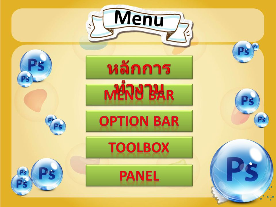 Menu หลักการทำงาน Menu Bar OPTION BAR TOOLBOX pANEL