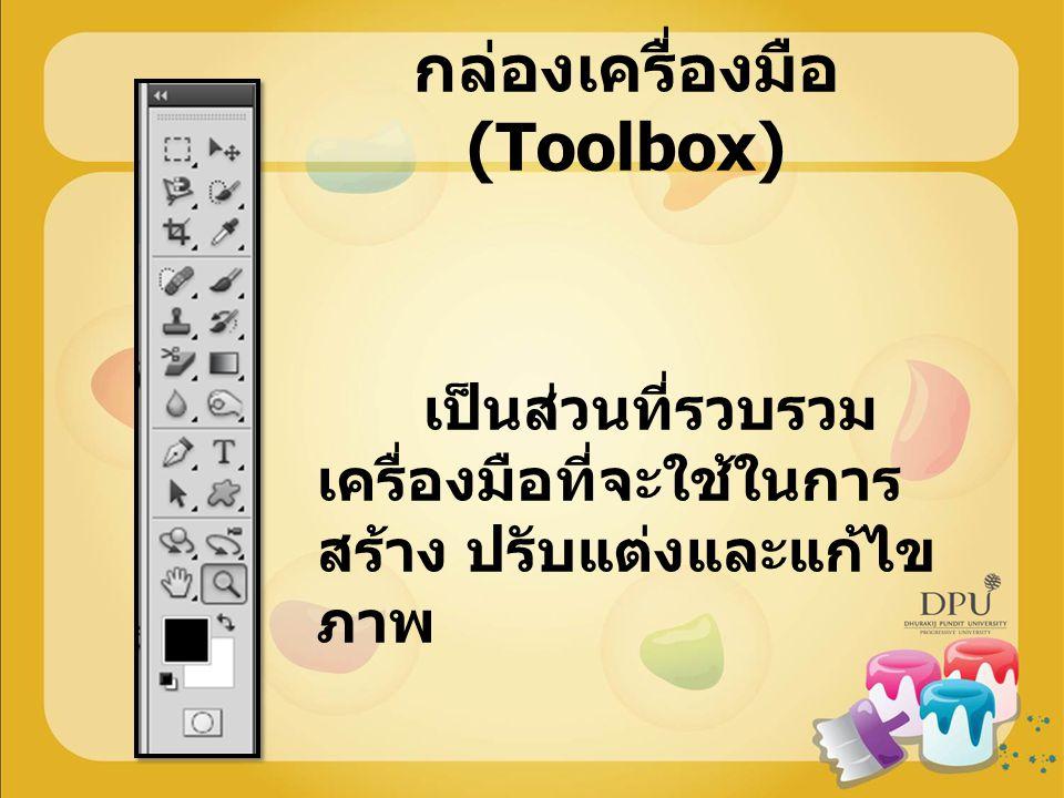 กล่องเครื่องมือ (Toolbox)