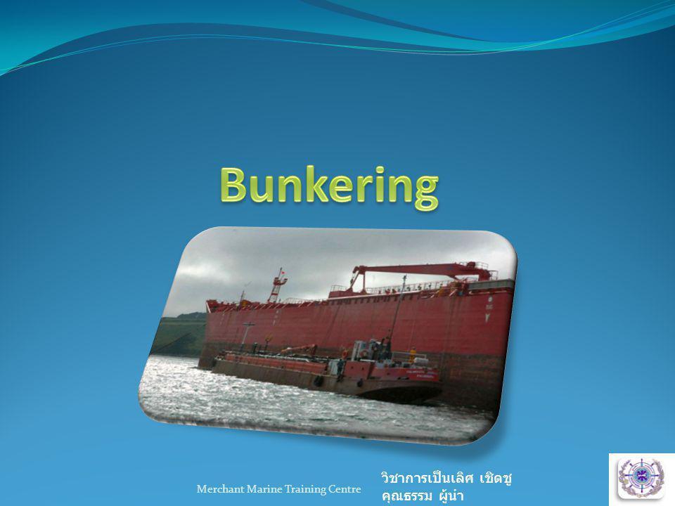 Bunkering วิชาการเป็นเลิศ เชิดชูคุณธรรม ผู้นำ