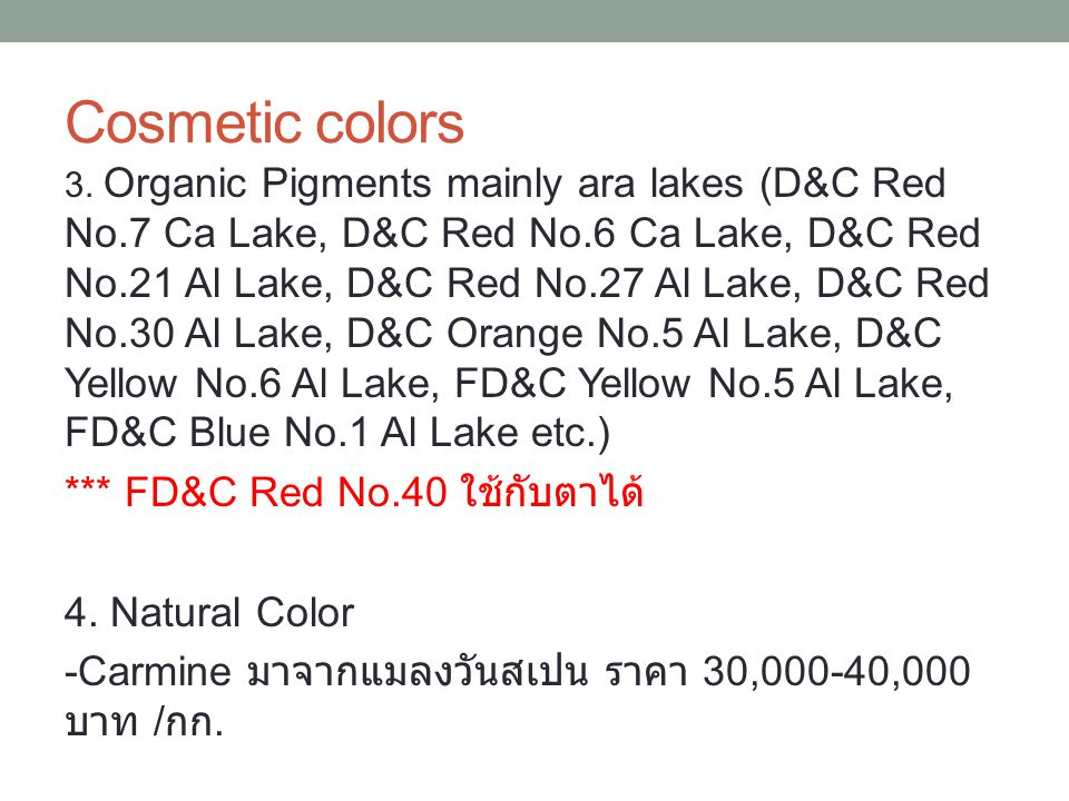 Cosmetic colors *** FD&C Red No.40 ใช้กับตาได้ 4. Natural Color
