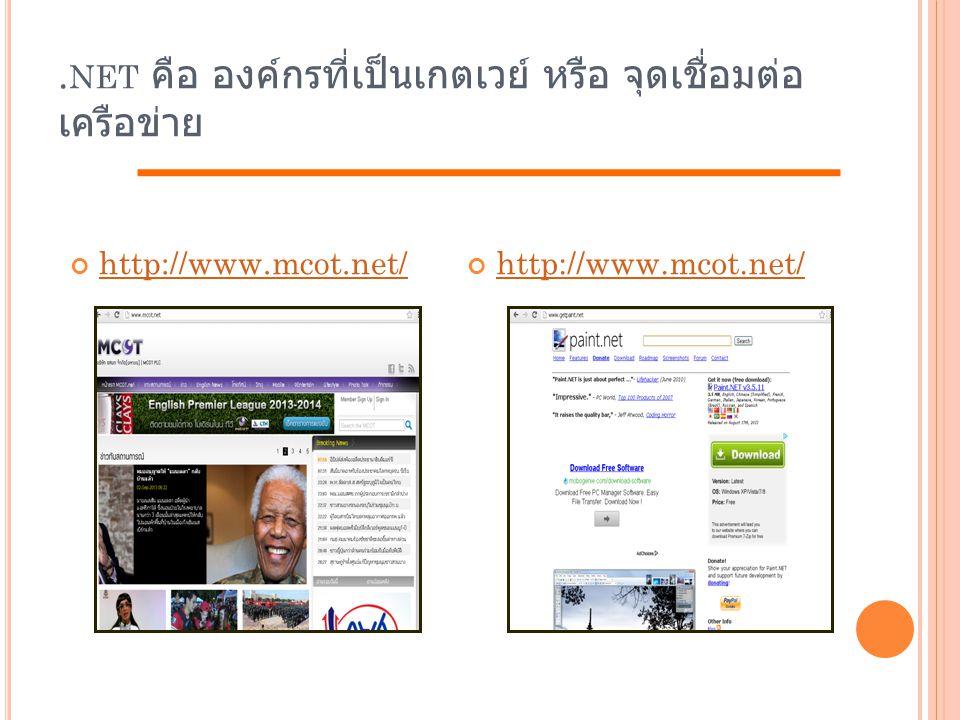 .net คือ องค์กรที่เป็นเกตเวย์ หรือ จุดเชื่อมต่อเครือข่าย