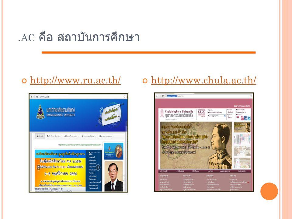 .ac คือ สถาบันการศึกษา http://www.ru.ac.th/ http://www.chula.ac.th/