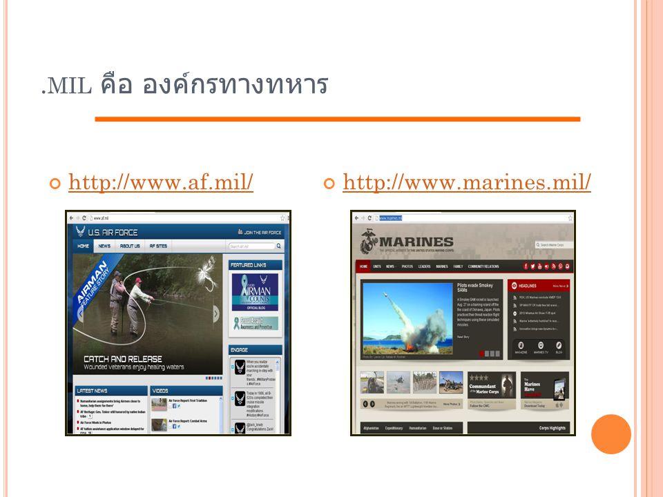 .mil คือ องค์กรทางทหาร http://www.af.mil/ http://www.marines.mil/
