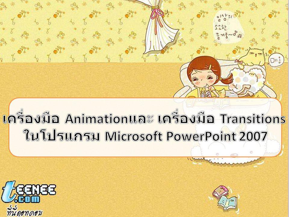 เครื่องมือ Animationและ เครื่องมือ Transitions