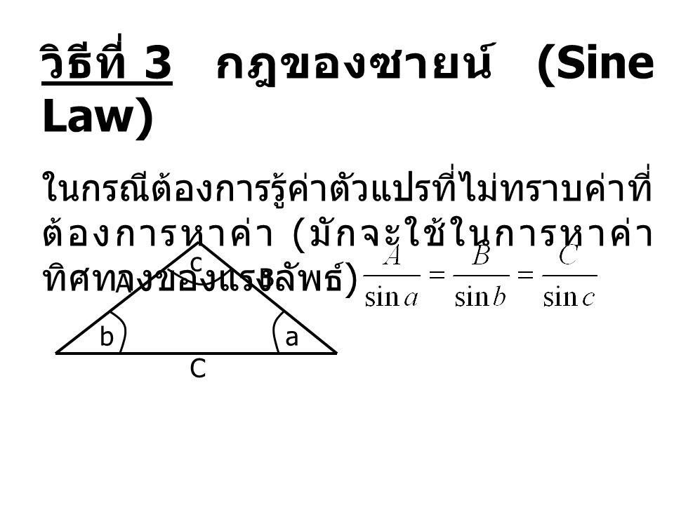 วิธีที่ 3 กฎของซายน์ (Sine Law)