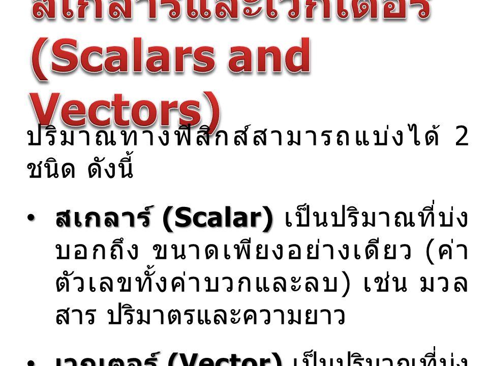 สเกลาร์และเวกเตอร์ (Scalars and Vectors)