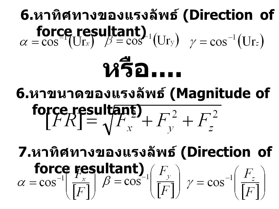 หรือ.... 6.หาทิศทางของแรงลัพธ์ (Direction of force resultant)