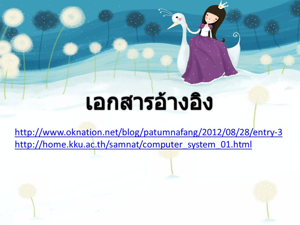 เอกสารอ้างอิง http://www.oknation.net/blog/patumnafang/2012/08/28/entry-3.